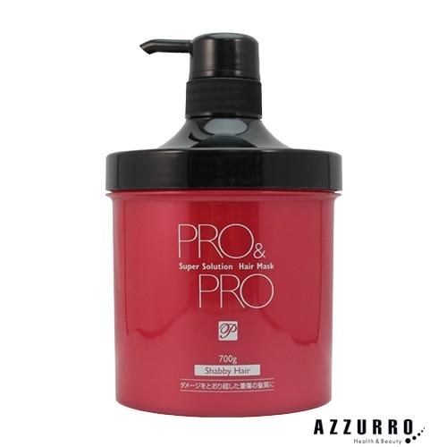 パシフィックプロダクツ プロ&プロ ヘアマスク スーパーソリューション 700g【ゆうパック対応】