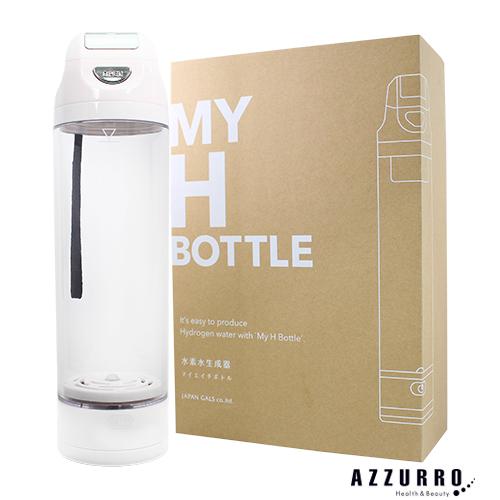 数量限定 MY H BOTTEL マイエイチボトル (水素水生成器)【ゆうパック対応】