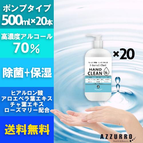 保湿ができる手洗い用消毒液 アースラボ クリーンハンドジェル 500ml アルコール70%配合 合計20点セット【ゆうパック対応】