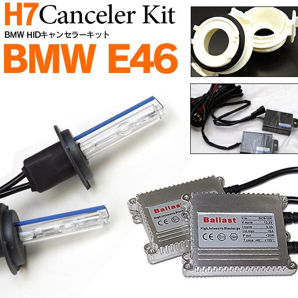 BMW E46専用 HIDフルキット H7 キャンセラー&アダプター 本物交流式 HIDフルキット35W薄型バラスト 4300K/6000K/8000K/10000K/12000K/15000K選択可能【送料無料】
