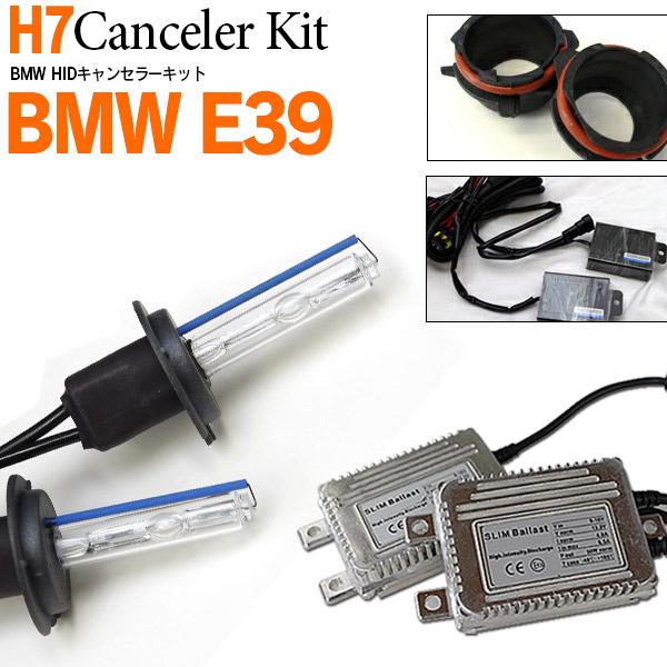 BMW E39専用 HIDフルキット H7 キャンセラー&アダプター 本物交流式 HIDフルキット55W薄型バラスト 4300K/6000K/8000K/10000K/12000K/15000K選択可能【送料無料】