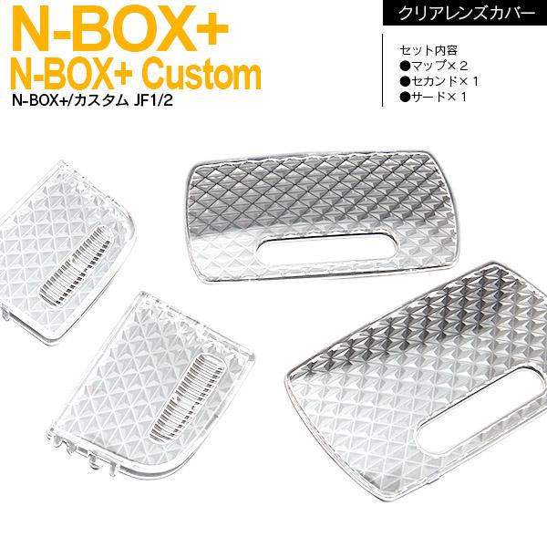 N BOX+/N BOX+カスタム JF1/2 クリスタル/クリアレンズカバー 4P【送料無料】 AZ1