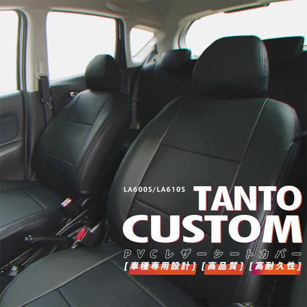 タントカスタム LA600S/LA610S X / X -SA / RS / RS-SAグレード対応 高品質PVCレザーシートカバー 撥水 防水 車一台分 AZ1
