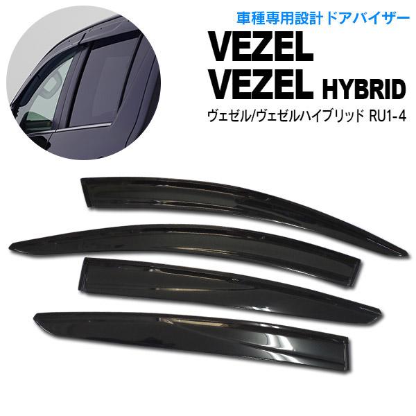 ホンダ ヴェゼル/ハイブリッド VEZEL RU1-4 サイドバイザー/ドアバイザー 4P 金具付き AZ1