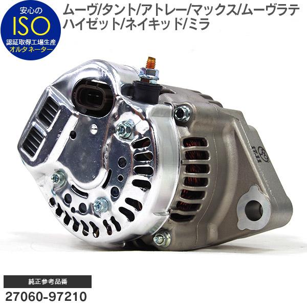 オルタネーター タント L350S L360S コア返却不要 参考純正品番 27060-97210 【送料無料】