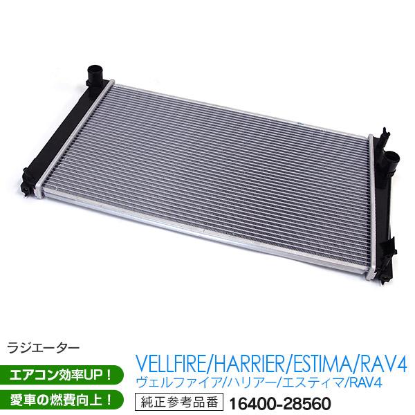 ラジエーター ラジエター トヨタ ヴェルファイア/ハリアー/エスティマ/RAV4 新品 対応純正品番:16400-28560 AZ1