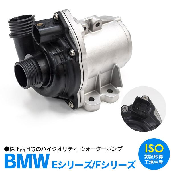 ウォーターポンプ BMW 6シリーズ 640i F12 F13 F06 2011- 参考純正品番 11517632426 11517588885 11517563659 11510392553 【送料無料】