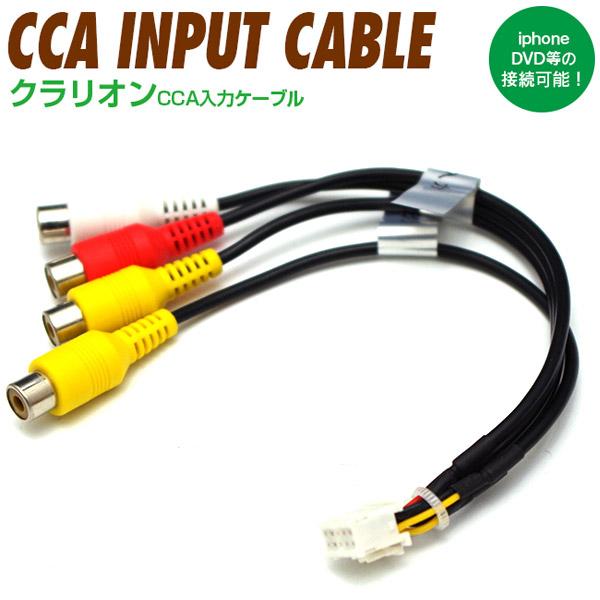 クラリオン CCA-623-500同等 HDDナビ 映像OUT/VTR入力ケーブル 540HD【送料無料】 AZ1