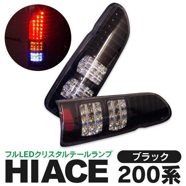ハイエース200系 クリスタルフルLEDテールランプ ブラック/黒 ハイエース 200系 ハイエース 200系【送料無料】