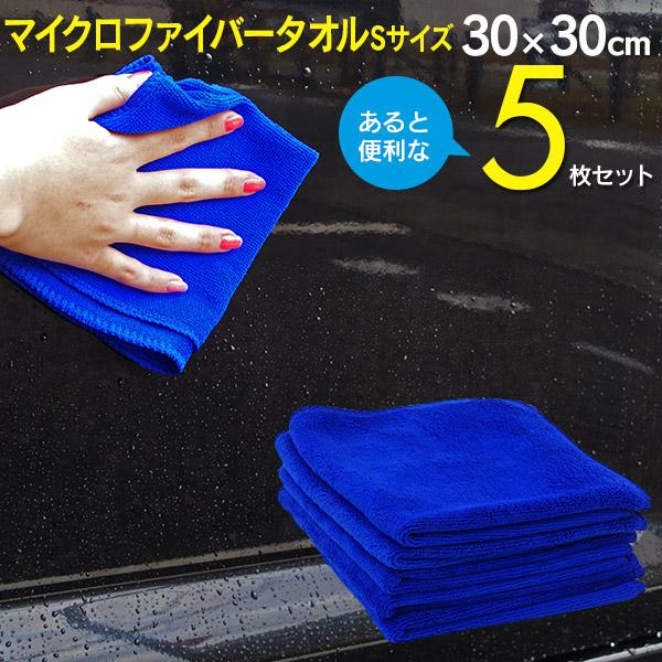 永遠の定番モデル 優れた吸水性と速乾性マイクロファイバータオル 洗車 洗車タオル 掃除 マイクロファイバータオル マイクロファイバークロス Sサイズ AZ1 在庫処分 ネコポス限定送料無料 5枚セット 30cm×30cm