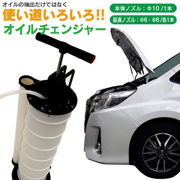 オイルチェンジャー ポータブル 手動式 オイル交換用【送料無料】 AZ1