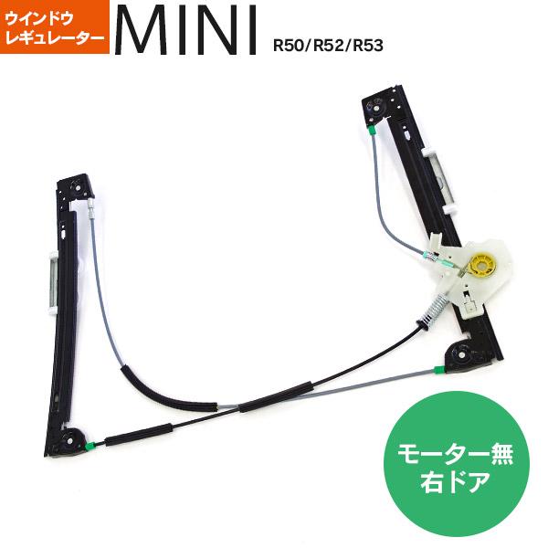 MINI R50 / R52 / R53(2ドア用)H12~H17製 ウィンドウレギュレーター ウインドウレギュレーター モーター無 右ドア【送料無料】 AZ1