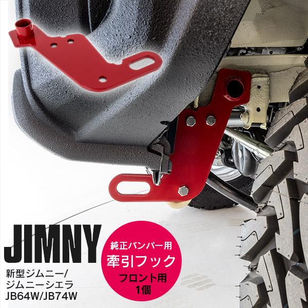贈物 実用性 ドレスアップ効果 8月末頃発送予定 ジムニー ハイクオリティ JB64W シエラ JB74W 1個 フロント 8mm厚 牽引フック 純正バンパー用 AZ 送料無料