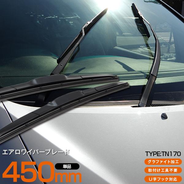 送料無料 同梱手数料0円 3Dエアロワイパー エアロワイパー ブレード TN170 450mm 記念日 グラファイト加工ラバー採用 単品販売 1 shop カー用品 割引 AZ car 000円ポッキリ azzurri