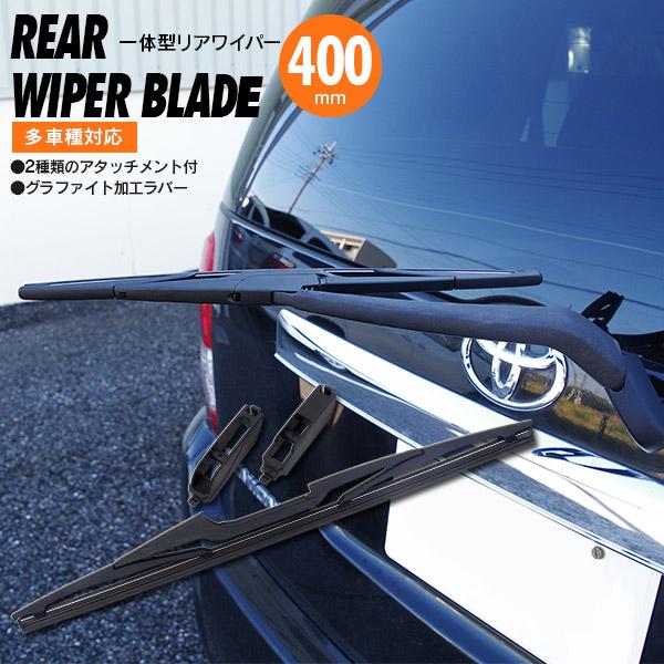 多車種に対応のアタッチメントを付属 リア ワイパー 400mm リアワイパーブレード 一体型 インプレッサ WRX STI 5ドア H19.10 ~ 送料無料 GRF 美品 car shop azzurri GRB 新発売 000円ポッキリ AZ 1 カー用品