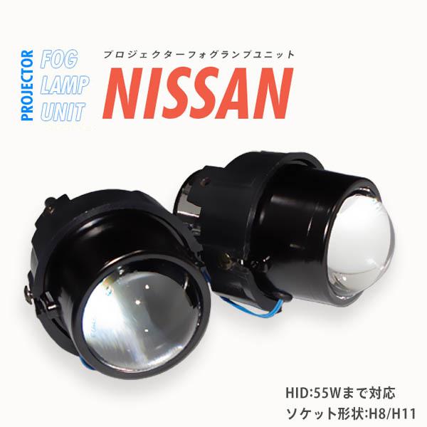 NISSAN 日産車用 H8/H11専用 Hi/Lo切替可能 プロジェクター フォグランプキット 取付車種多数 【送料無料】