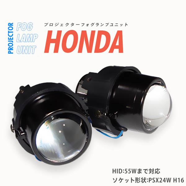 honda ホンダ車用 H8/H11/H16専用 Hi/Lo 切替可能 プロジェクター フォグランプキット 取付車種多数 【送料無料】