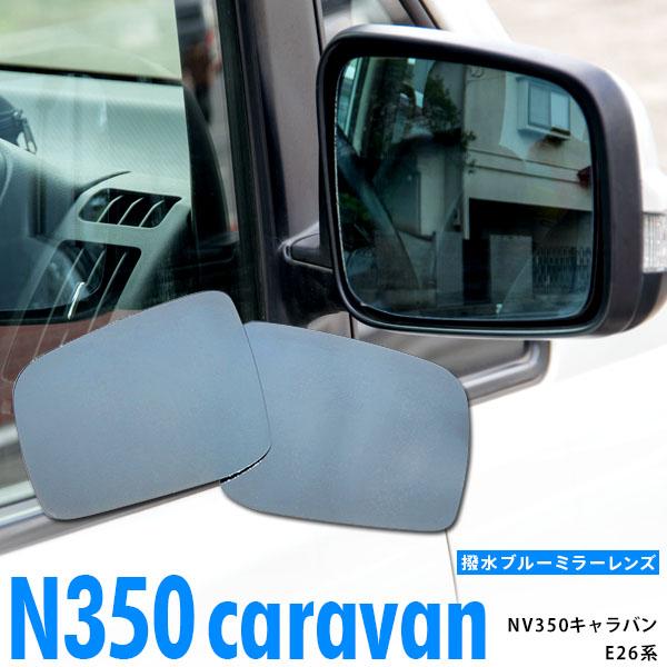 撥水ブルーミラー 純正ミラーレンズ交換型 NV350キャラバン E26系 左右2枚セット 【送料無料】 AZ1