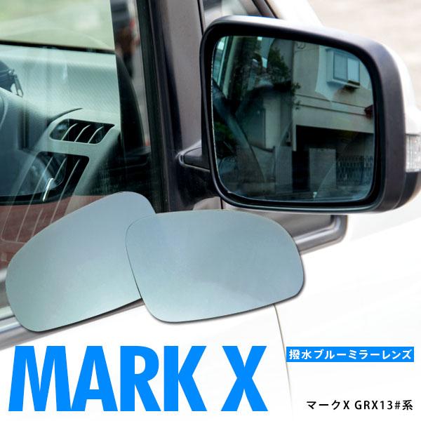 マークX GRX130系 超撥水ブルーミラー 純正ミラーレンズ交換型 2枚セット【送料無料】 AZ1