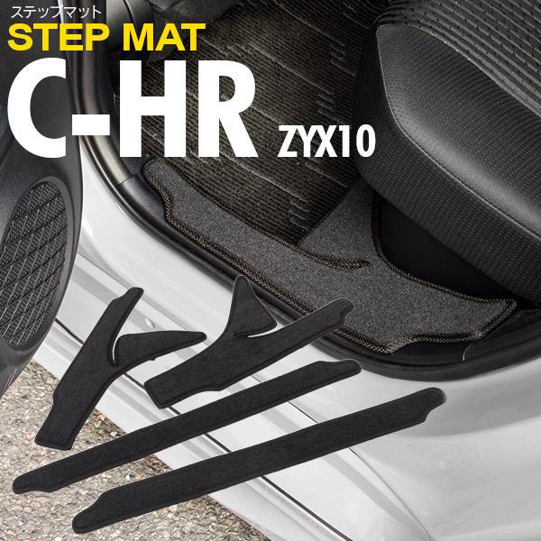 C-HR ZYX10 小傷と汚れ防止に ステップマット サイドステップマット 専用設計 ブラック 4枚セット 【送料無料】 AZ1