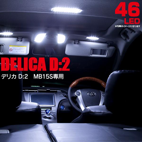 デリカ D:2 MB15S 車種専用設計SMD/LEDルームランプ総発数138発=3chips×46SMD【送料無料】 AZ1