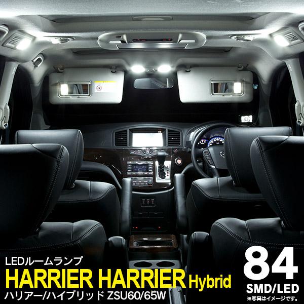 LEDルームランプ ハリアー/ハリアーハイブリッドZSU60/65W 84発【送料無料】 AZ1