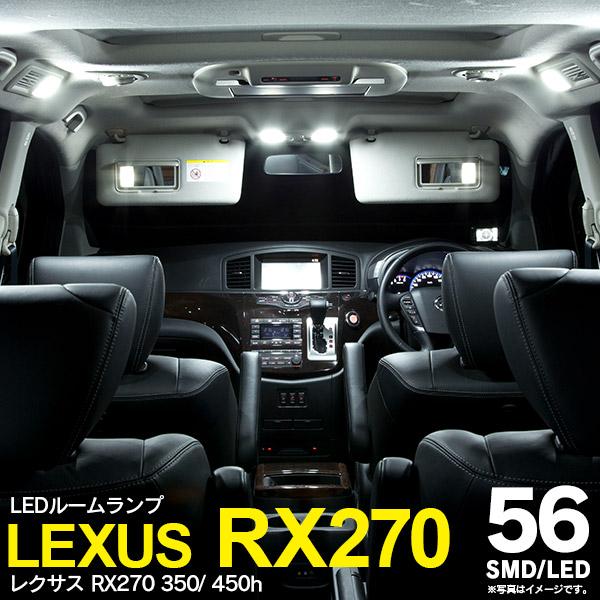 レクサス RX 270 350 450h SMD LEDルームランプ 56発【送料無料】 AZ1