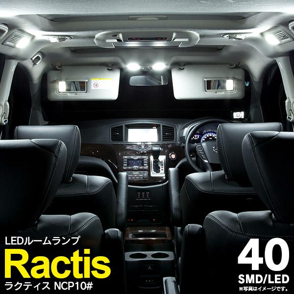 ラクティスNCP10# 40連 SMD/LEDルームランプ 3ピース No.1220【送料無料】 AZ1