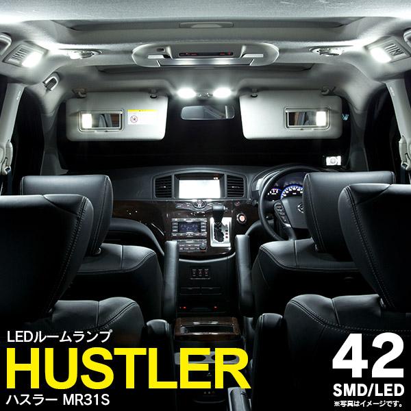 大幅にプライスダウン 送料無料 スズキ ハスラー MR31S LED ルームランプ LEDルームランプ SMD AZ1 42発 並行輸入品 18日はご愛顧感謝デー エントリーで最大P13倍