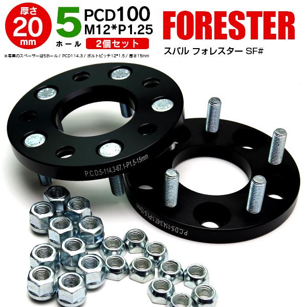 スバル フォレスター SF# ワイドトレッドスペーサー 5H PCD100 12*1.25 20mm 【2枚セット】【送料無料】 AZ1