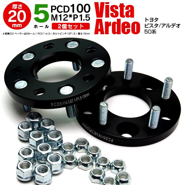 トヨタ ビスタ/アルデオ 50系 ワイドトレッドスペーサー 5H PCD100 12*1.5 20mm 【2枚セット】【送料無料】 AZ1