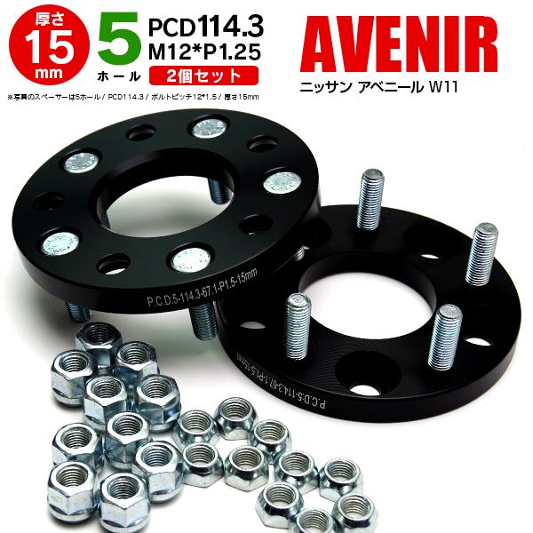 日産 アベニール W11 ワイドトレッドスペーサー 5H PCD114.3 12*1.25 15mm 【2枚セット】【送料無料】 AZ1