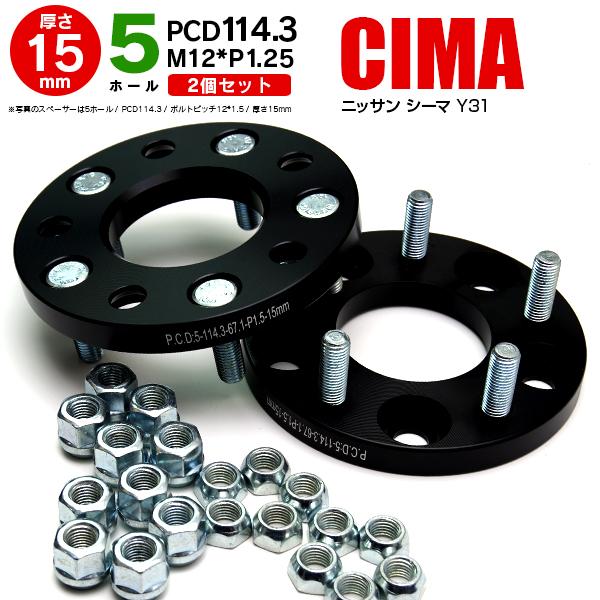 日産 シーマ Y31 ワイドトレッドスペーサー 5H PCD114.3 12*1.25 15mm 【2枚セット】【送料無料】 AZ1