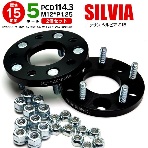 日産 シルビア S15 ワイドトレッドスペーサー 5H PCD114.3 12*1.25 15mm 【2枚セット】【送料無料】 AZ1