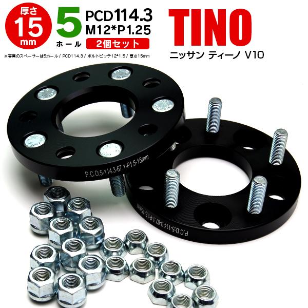 日産 ティーノ V10 ワイドトレッドスペーサー 5H PCD114.3 12*1.25 15mm 【2枚セット】【送料無料】 AZ1