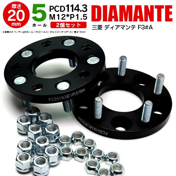 三菱 ディアマンテ F3#A ワイドトレッドスペーサー 5H PCD114.3 12*1.5 20mm 【2枚セット】【送料無料】 AZ1