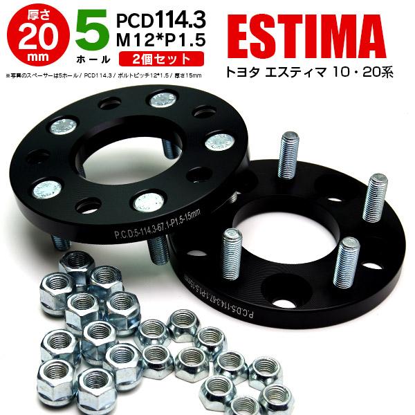 トヨタ エスティマ 10 20系 ワイドトレッドスペーサー 5H PCD114.3 12*1.5 20mm 【2枚セット】【送料無料】 AZ1