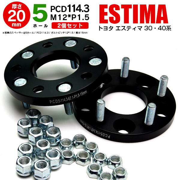 トヨタ エスティマ 30 40系 ワイドトレッドスペーサー 5H PCD114.3 12*1.5 20mm 【2枚セット】【送料無料】 AZ1