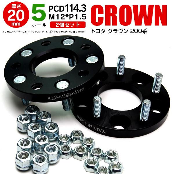 トヨタ クラウン 200系 ワイドトレッドスペーサー 5H PCD114.3 12*1.5 20mm 【2枚セット】【送料無料】 AZ1