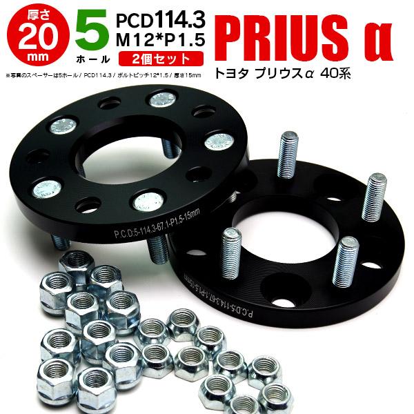 トヨタ プリウスα 40系 ワイドトレッドスペーサー 5H PCD114.3 12*1.5 20mm 【2枚セット】【送料無料】 AZ1