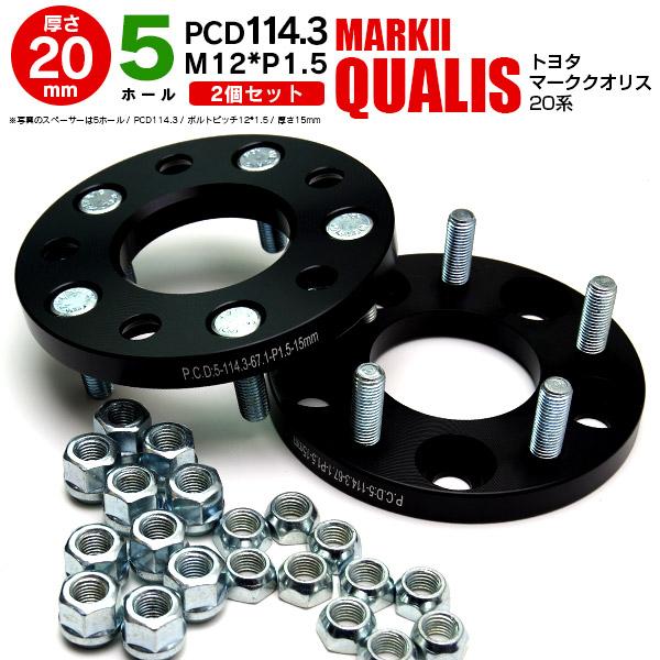 トヨタ マーククオリス 20系 ワイドトレッドスペーサー 5H PCD114.3 12*1.5 20mm 【2枚セット】【送料無料】 AZ1