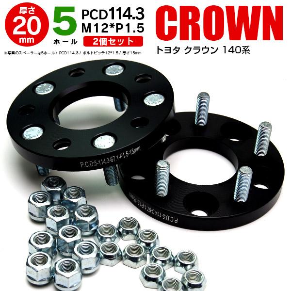 トヨタ クラウン 140系 ワイドトレッドスペーサー 5H PCD114.3 12*1.5 20mm 【2枚セット】【送料無料】 AZ1