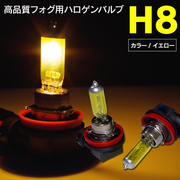 送料無料 アルト ラパン ハロゲンバルブ H8 12V35W イエロー 10月上旬頃発送予定 HE21S SUZUKI H15.9~H15.12 フォグランプに 大注目 AZ1 新作送料無料 ネコポス限定送料無料 2個セット