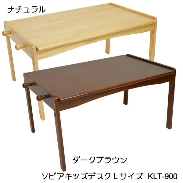ソピア(sopia)キッズデスクLサイズ KLT-900 子供用机 キッズテーブル