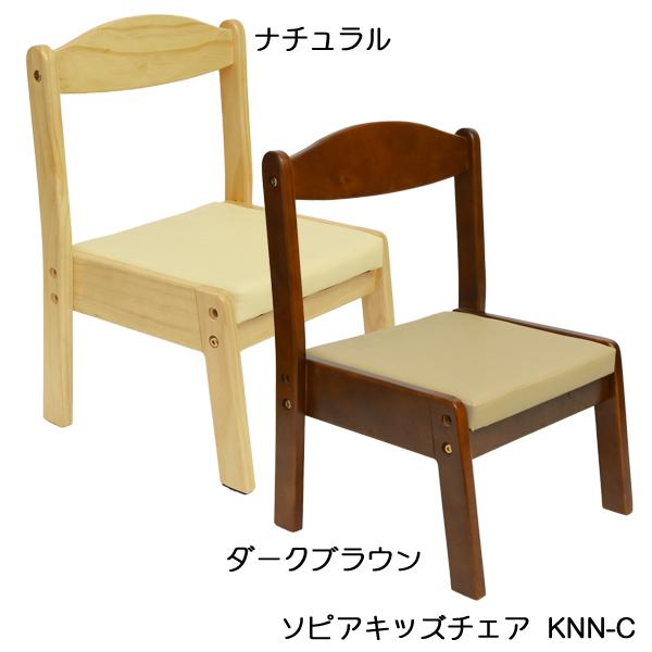 ソピア sopia 2020秋冬新作 キッズチェア 記念日 KNN-C 子供用椅子 チャイルドチェア
