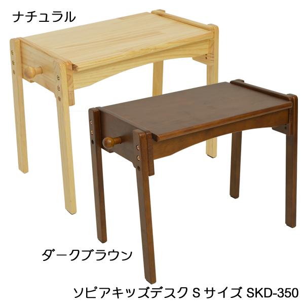 ソピア sopia キッズデスクSサイズ 安い SKD-350 卓出 YK09c キッズテーブル 子供用机