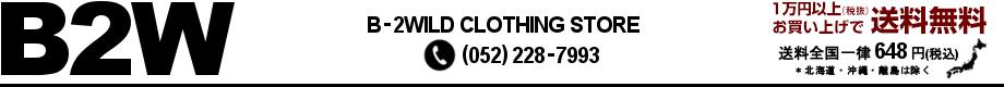 B-2WILD:海外&国内からセレクトしたセレブカジュアルファッションを販売。
