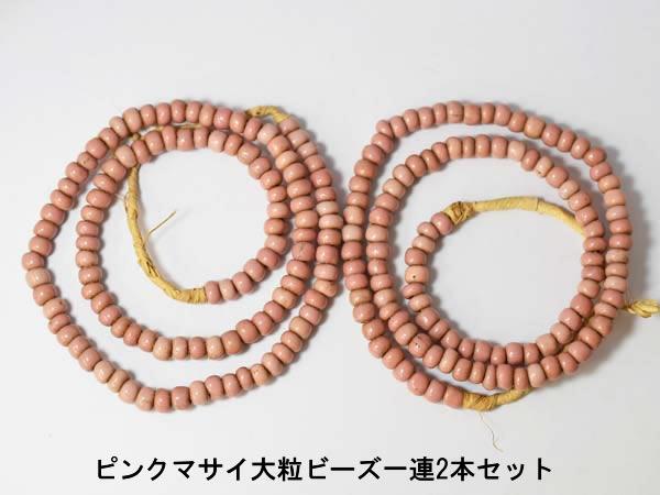 【1803】ANTQピンクマサイ大粒ビーズ一連2本セットS2【とんぼ玉】【アンティークビーズ】【ビーズ】【パーツ】【ガラスビーズ】【ヴェネチアビーズ】【beads】【送料無料】