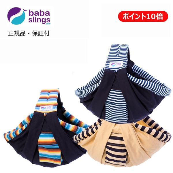 【最新仕様】 ババスリング  [ベビースリング/抱っこひも]   babaslings  ボーダーシリーズ【正規品・送料無料・1年保証/ポイント10倍】