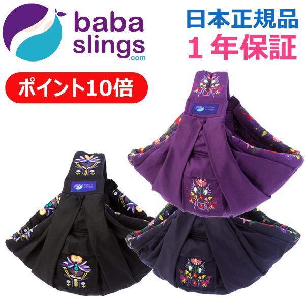 【最新仕様】 ババスリング  [ベビースリング/抱っこひも]   babaslings  刺繍柄シリーズ【正規品・送料無料・1年保証/ポイント10倍】